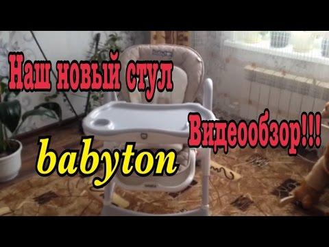 Babyton. Наш новый стул для кормления. Видеообзор.