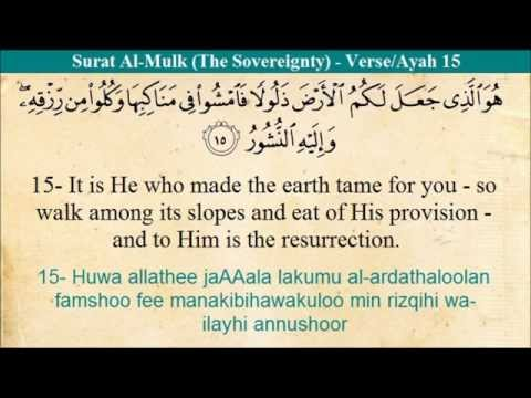Quran : 67 Al Mulk (The Sovereignty) Arabic and English Translation and Transliteration HD
