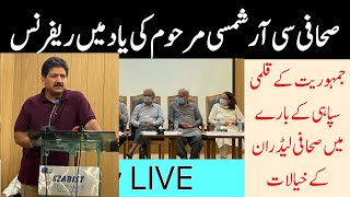 #MJtv LIVE: حامد میر سی آر شمسی مرحوم کی یاد میں