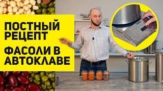 Постный рецепт: тушеная фасоль в автоклаве