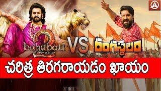 Rangasthalam VS Baahubali Box Office Collections, Ram Charan vs Prabhas