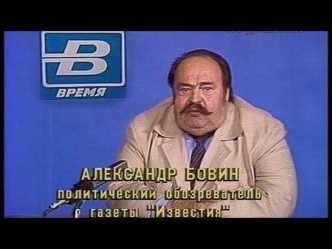 Наш комментарий: главные политические темы современности 13.08.1987