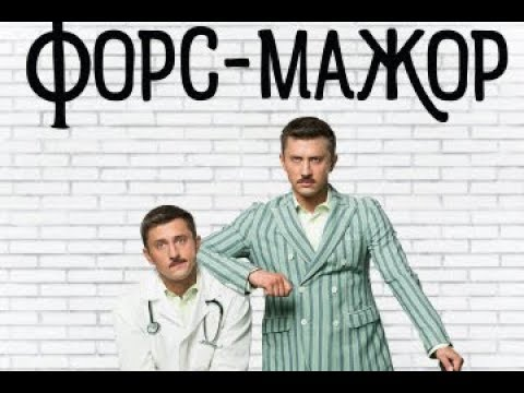 ФОРС МАЖОР  4 СЕРИЯ