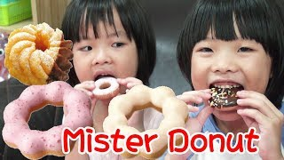 日常-第一次吃Mister Donut甜甜圈😋汝汝與杉杉的快樂日常