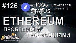 #ETHEREUM. #ICO STATUS И ПРОБЛЕМЫ С ТРАНЗАКЦИЯМИ.