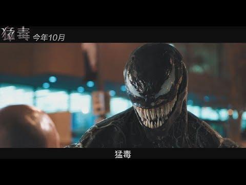 猛毒- 美麗華影城 IMAX 官方網站
