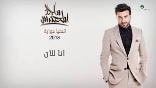 Majid Al Muhandis ... Ana Lelaan   ماجد المهندس ... أنا للآن