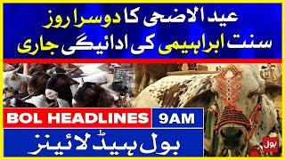 Second Day of Eid-ul-Azha Celebrations in Pakistan   BOL News Headlines   9:00 AM   22 July 2021