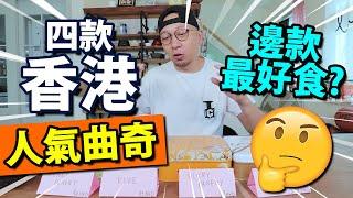 四款香港人氣曲奇,店鋪大排長龍!到底邊款最好食同最抵買?