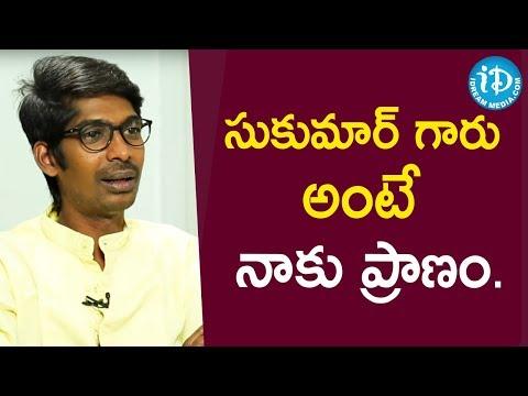Director Sukumar Is My Passion - Comedian Dhanraj | Anchor Komali Tho Kaburlu | iDream Comedy