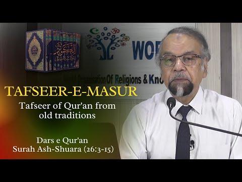 DarseQuran || Surah Ash-Shu`Ara  (26: 3-15)