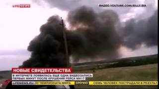 Новое видео сбитого боинга (снято через минуту после падения)
