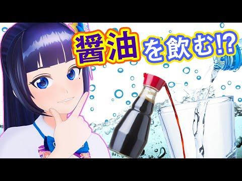 【検証】炭酸で割ったら美味しく飲める調味料ランキング!!!【富士葵】