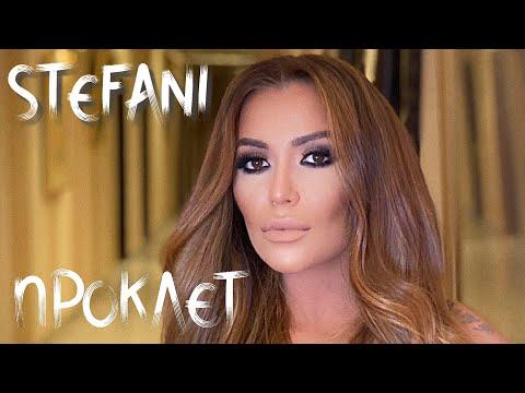 Стефани - Проклет, 2020 / Stefani - Proklet, 2020