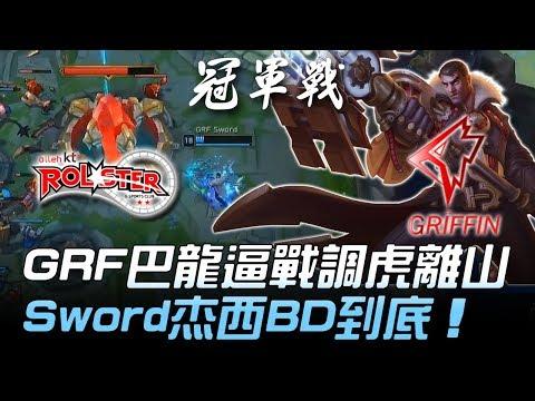 KT vs GRF GRF巴龍逼戰調虎離山 Sword杰西BD到底!Game3