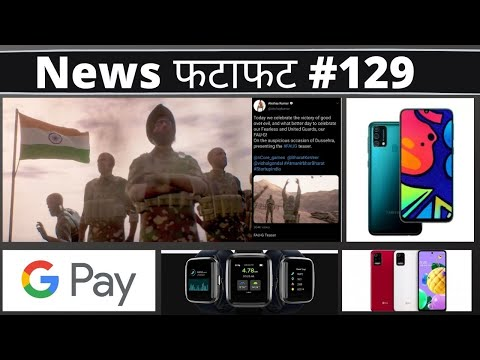FAU-G game teaser, Boat Watch Storm, Google Pay, Samsung Galaxy F12