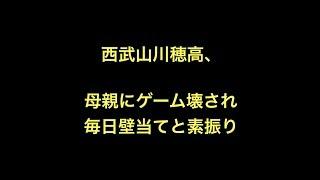 西武山川穂高、母親にゲーム壊され毎日壁当てと素振り