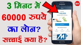 Mobikwik Instant Loan Review in Hindi 2019 | By Ishan - Download this Video in MP3, M4A, WEBM, MP4, 3GP