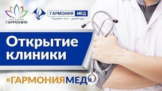 Приглашаем на открытие многопрофильной клиники «ГармонияМед» в жилом районе «Гармония» в Михайловске