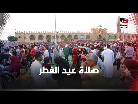 صلاة عيد الفطر من جامع عمرو بن العاص