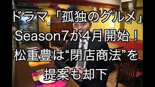 """ドラマ「孤独のグルメ」Season7が4月開始!松重豊は""""閉店商法""""を提案も却下"""