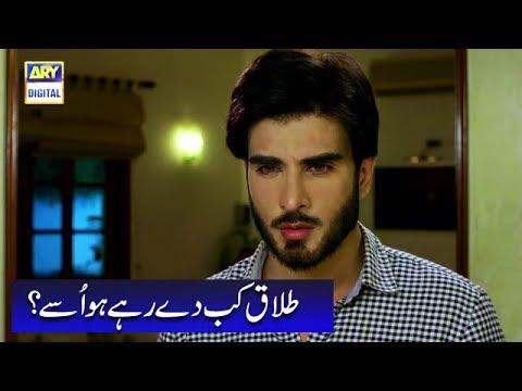 Talaq Kab De Rahay Ho Usay? Imran Abbas & Areeba Habib   ARY Digital Drama
