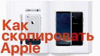 Как скопировать Apple, чтобы никто не догадался. Урок от Samsung
