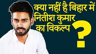 BIHAR ELECTION । क्या नहीं है बिहार में नितीश का विकल्प ? - Download this Video in MP3, M4A, WEBM, MP4, 3GP