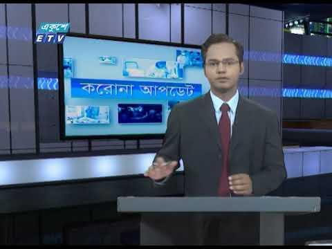 Special Bulletin Corona Virus || করোনা আপডেট || 12 PM || 02 June 2020 || ETV News