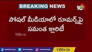 రూమర్స్పై సమంత క్లారిటీ   Samantha Gives Clarity On Social Media Rumors