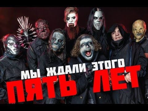 ВОДА?! ОБЗОР АЛЬБОМА SLIPKNOT - WE ARE NOT YOUR KIND
