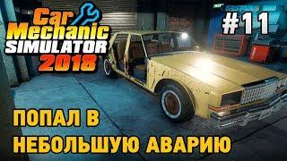 Car Mechanic Simulator 2018 #11 Попал в небольшую аварию