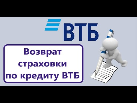 Возврат страховки по кредиту ВТБ: инструкция, образец заявления