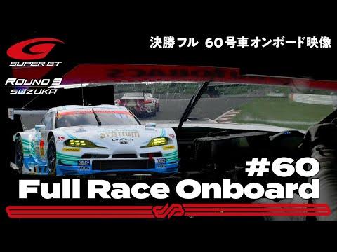 GT300クラスの60号車SYNTIUM LMcorsa GR Supra GT 決勝レースのオンボード動画 スーパーGT 第3戦鈴鹿(鈴鹿サーキット)