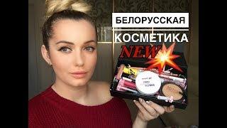 Новинки белорусской косметики Relouis. Lilo. BelorDesign.