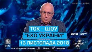 """Ток-шоу """"Ехо України"""" Матвія Ганапольського від 13 листопада 2018 року"""