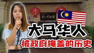 大马政府最不想承认的华人历史?还原华裔从中国下南洋的血泪史!An UNCENSORED History of Chinese Malaysian! 【政经10分钟EP22】