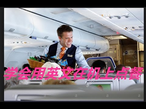 教你只用半小时学会用英语在飞机上点餐