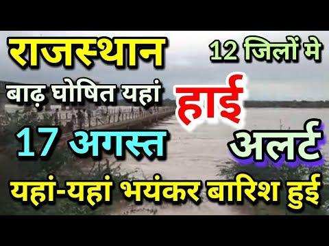 राजस्थान 17 अगस्त 2019 का मौसम की जानकारी ! Mausam ki Janakri June ka mausam vibhag aaj Weather News