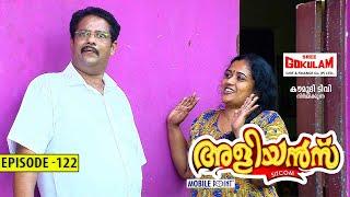 Aliyans - 122 | ക്രൂശിതനായ ഡോക്ടർ | Comedy Serial (Sitcom) | Kaumudy