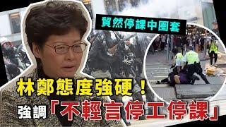 全港各區衝突不斷!林鄭月娥行會前見記者