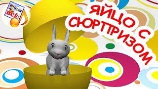 Яйцо с сюрпризом. Мульт-песенка, видео для детей. Наше всё!