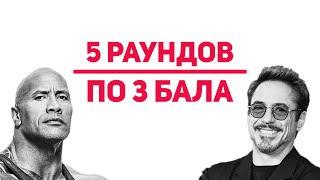 #СТАРБАТТЛ: Дуэйн Скала Джонсон VS Роберт Дауни младший + English subtitles