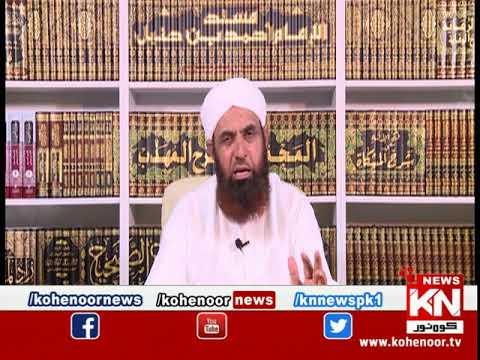 Ahkam ul Quran 26 April 2020 | Kohenoor News Pakistan