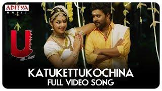 Katukettukochina Full Video Song || U Movie Video Songs || Kovera, Himanshi Katragadda