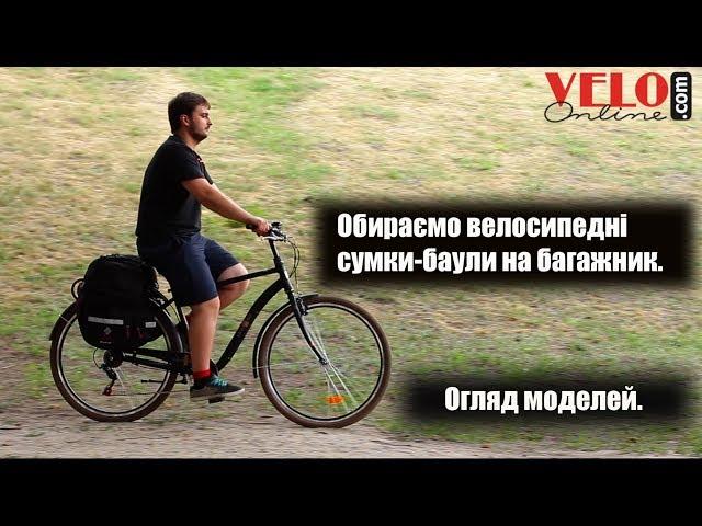 Видео Велосумка Neve SUPERBIKE black