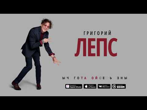 Григорий Лепс - Орлы или вороны (feat. Максим Фадеев)