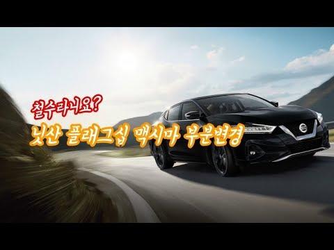 Autoherald TV 닛산 New Maxima