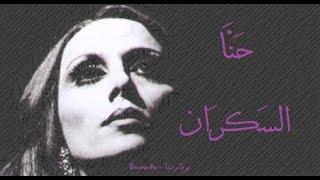فيروز - حنا السكران | Fairouz - Hanna el sekran تحميل MP3