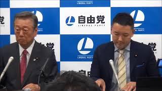 2018年6月5日小沢一郎代表・山本太郎代表共同定例記者会見